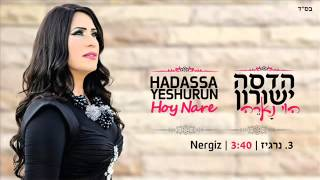 הדסה ישורון  נרגיז Hadassa Yeshurun Nergiz