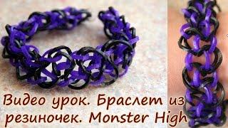 Видео урок. Браслет из резиночек. Monster High