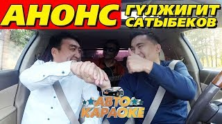 Анонс | Гүлжигит Сатыбеков | Авто Караоке | Эрмек Нурбаев | Каналга жазыл