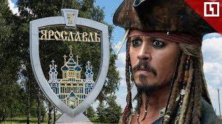 Пираты Карибского моря: Сундук алкаша
