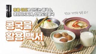[휴롬 이지] 콩국수, 명란비지찌개, 찹쌀도넛콩국 | …