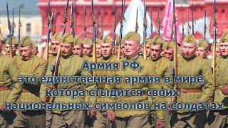 Самая великая армия в самой великой стране