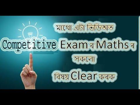 All Maths Chapter for DHS, Assam Police, Panchayat, Railway Exam - Free Assamese Online Coaching