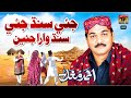 Download Sindh Amar | Ahmed Mughal | Masoom Chahatoon | Hits Sindhi Songs | Thar Production MP3 song and Music Video