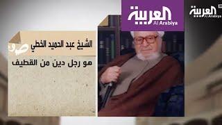 موسوعة العربية: الشيخ عبد الحميد الخطي