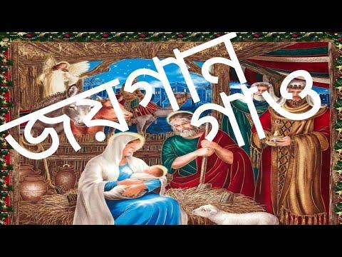 Joyo Gan Gao - Bengali Christmas Song.Lyricist & Music Composer: Mr.Apurbo Kr. Haldar.