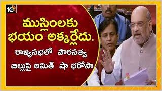 ముస్లింలకు భయం అక్కర్లేదు. రాజ్యసభలో  పౌరసత్వ బిల్లుపై అమిత్  షా భరోసా | Amit Shah Speech News