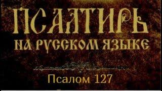 Скачать Псалом 127