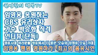 [임영웅 응원하는 CBS 유리상자 가수 박승화 직격 인…