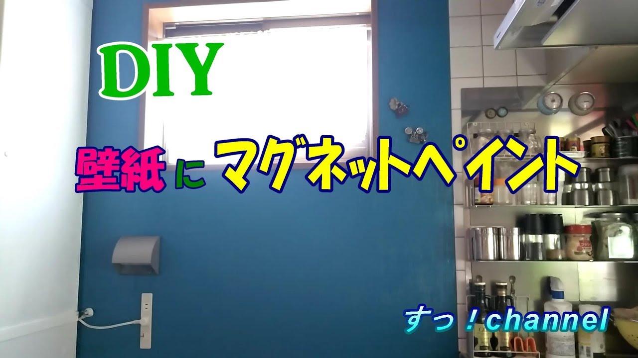 キッチンdiy 1 壁紙にマグネットペイント すっ Channel