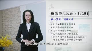 Publication Date: 2020-11-17 | Video Title: 香港真光書院 學校簡介