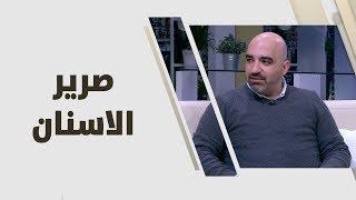 د. خالد عبيدات - صرير الاسنان