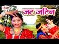 जट जटिन - Maithili Song 2017 - Maithili Songs