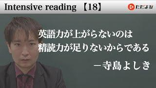 精読⑱ 再び!andが何を結ぶのか!?【Intensive reading】
