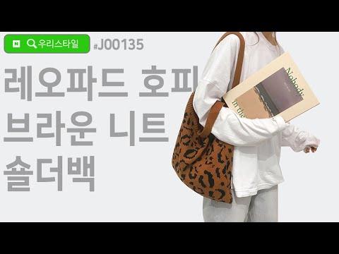 가을 겨울 포인트코디 가방 레오파드 니트 숄더백 Leopard-knit shoulder bag Korea Style