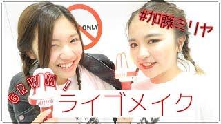 GRWM!Vol.2♡崩れにくいライブヘアメイク! thumbnail