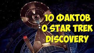 10 фактов о Star Trek Discovery