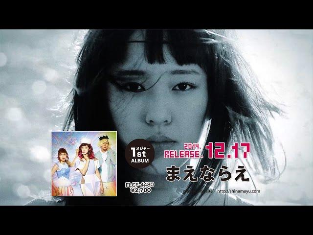 しなまゆ/1つだけ(Short Ver.) 2014/12/17発売1stALBUM『まえならえ』