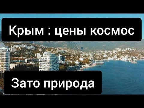 КРЫМ 2019 - стоит ли ехать? Цены в КРЫМУ ШОКИРУЮТ? Плюсы и минусы отдыха в Крыму 2019!