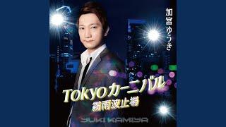 Provided to YouTube by TuneCore Japan Tokyoカーニバル · Yuki Kamiya Tokyoカーニバル ℗ 2019 A-force Entertainment,inc. Released on: 2019-06-29 Lyricist: ...