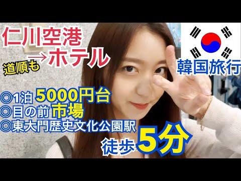 【韓国旅行】駅から徒歩5分!市場が目の前!1泊5000円台のソウル内便利ホテル!【おすすめ】