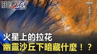 「火星上的拉花」 紅的藍的彩色幽靈沙丘下暗藏什麼!? 關鍵時刻 20180718-5 傅鶴齡 朱學恒 王瑞德