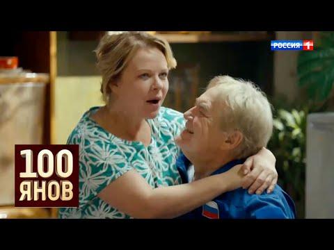 100ЯНОВ. Папа-космонавт вернулся