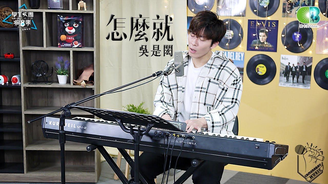 吳是閎《怎麼就》Live版 學生天團瘋音樂20200620