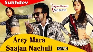 Arey Mara Saajan Nachuli (अरे मारा साजन नाचुलि )| Sukhdev | Latest D.J Rajasthani Song