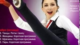 Снова старт Трусова Туктамышева Медведева Щербакова Косторная Красноярск 2020