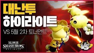 대난투 경기 하이라이트 (SSBU Highlights)  【VS 토너먼트 | VS Tournament】