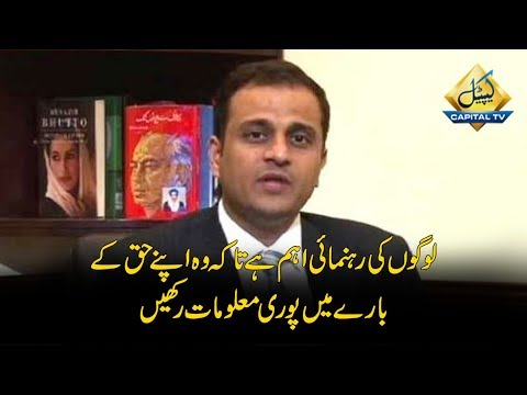 CapitalTV: Murtaza Wahab visits Sindh legal advisory call center in Karachi