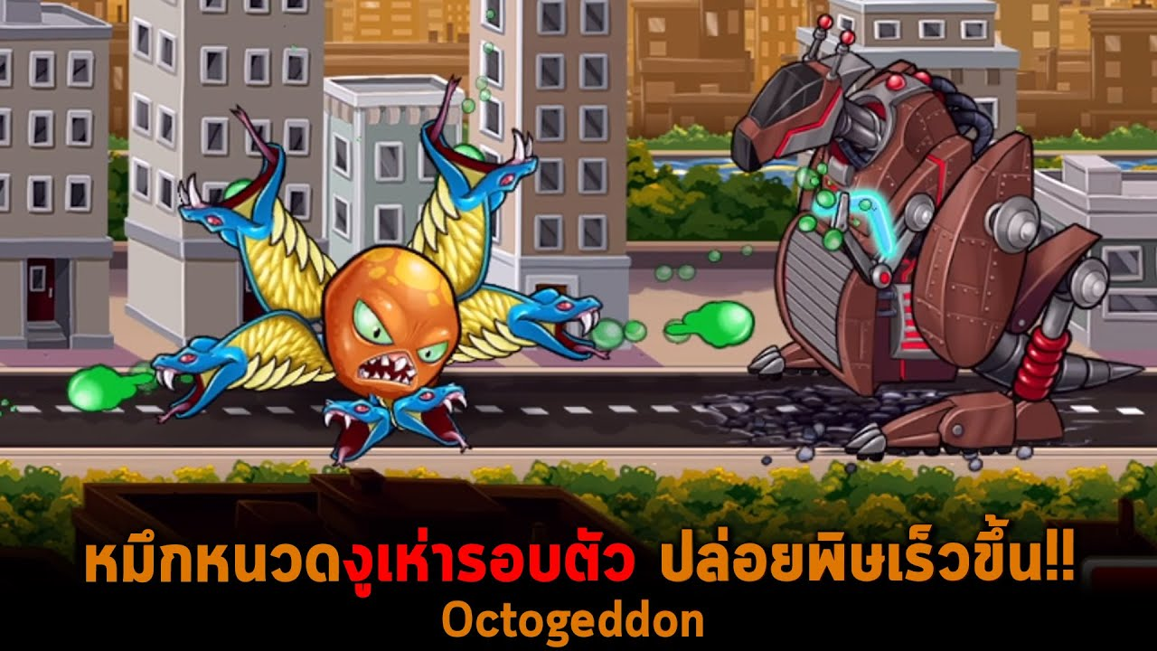 หมึกหนวดงูเห่ารอบตัว ปล่อยพิษเร็วขึ้น Octogeddon