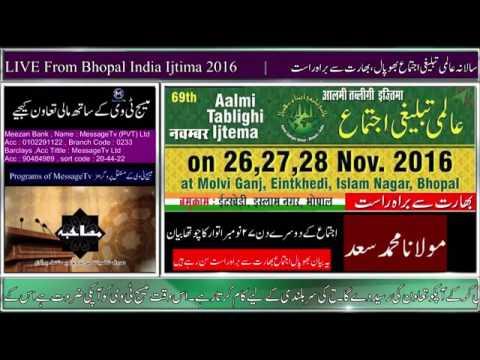 Maulana Saad Bayan in Aalmi Tablighi Ijtima 2016 Bhopal India | بیان بھوپال اجتماع ۲۰۱۶