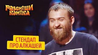 Павел Дедищев: Стендап про алкашей | Рассмеши Комика ЛУЧШЕЕ