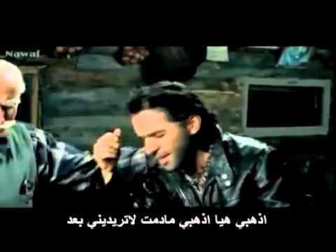 أسماعيل يك أغنية أذهبي هيا أذهبي مترجم عربي