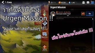 EpicSeven ว่ากันด้วยเรื่อง Urgent Mission