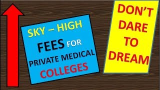 SKY HIGH FEES OF PRIVATE MEDICAL COLLEGES in NEET - 2017