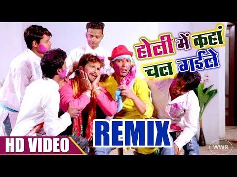 Holi Mein Kaha Chal Gayile Remix  Khesari Lal Yadav   BHOJPURI HIT HOLI SONG 2018   HD VIDEO
