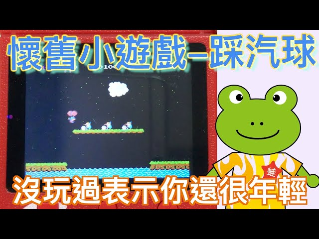 【懷舊老遊戲】Sup Game Box 400 in 1 玩小蛙非常喜歡的遊戲-氣球大戰/踩汽球(Balloon Fight),六七年級生應該都玩過吧!