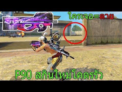 ฟีฟายเอาชีวิตรอดด้วย ปืนP90สกินใหม่ลั่นโคตรรัว20% ตี้ไหนเจอ=ตายหมดโกงมากๆ ฟีฟาย freefire