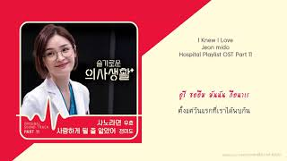 Cover images [THAISUB] Jeon Mido - I Knew I Love(사랑하게 될 줄 알았어) Hospital Playlist OST Part 11