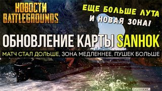 ОБНОВЛЕНИЕ PUBG - КАРТА САНОК, ЛУТ / PLAYERUNKNOWN'S BATTLEGROUNDS ( 31.05.2018 )