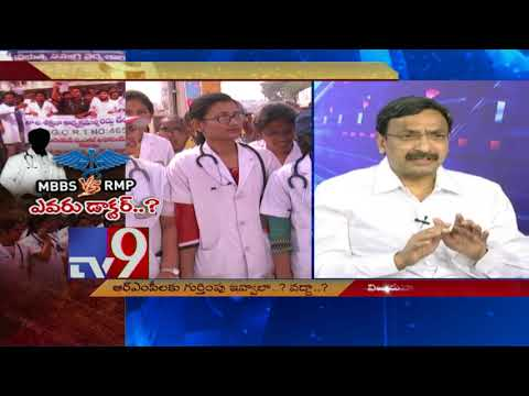 MBBS Vs RMP Doctors - TV9