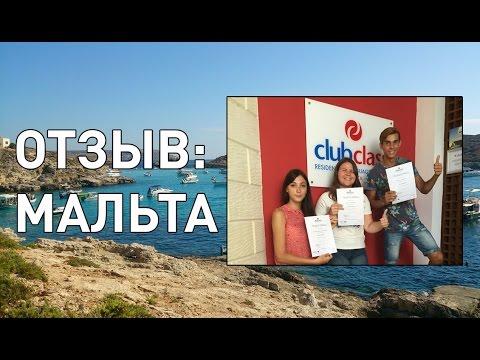 Отзыв студента об изучении английского на Мальте (школа Clubclass)