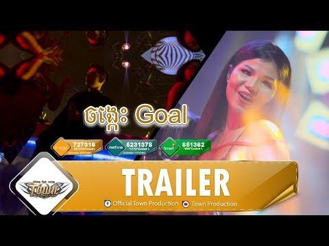 Jong Kes Goal - Meas Sok Sophea 【Official Trailer】