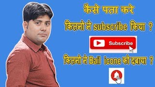 Youtube Channel ko  kisne  Subscribe kiya kisne bail icone dabaya , Hindi me jane