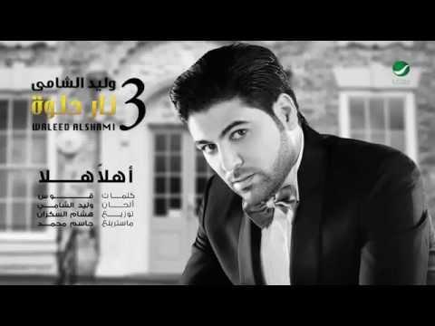 Waleed Al Shami ... Ahlan Hala - Lyrics | وليد الشامي ... أهلا هلا - بالكلمات