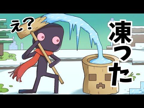 【アニメ】正月に餅をついたらダメ?【マインクラフト】