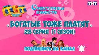 Счастливы вместе 28 серия  (1 сезон) «Богатые тоже платят»
